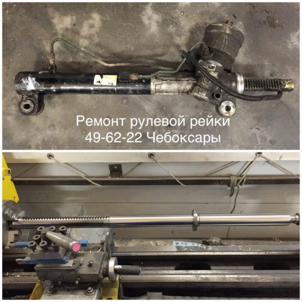 Шевроле ремонта рулевой рейки